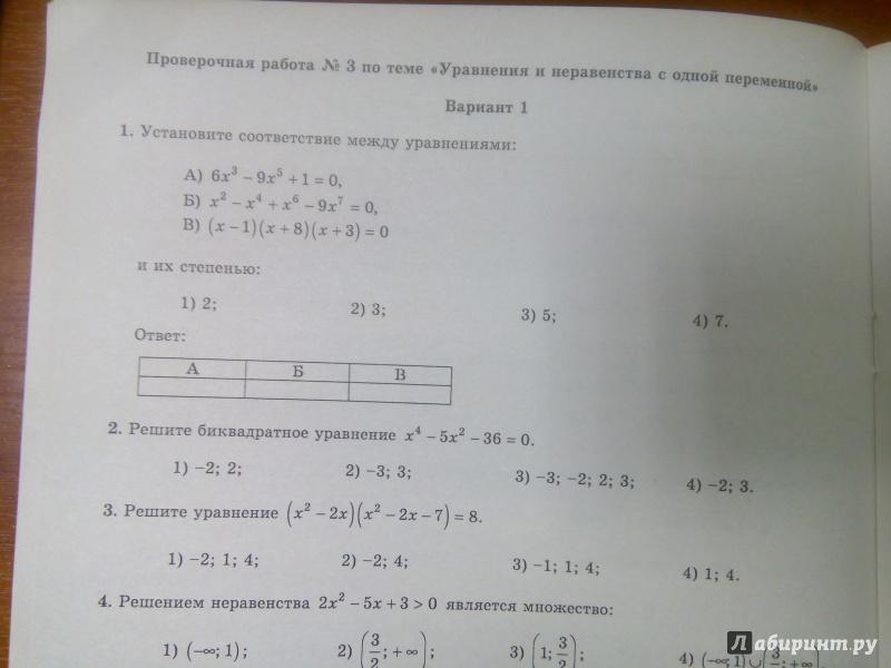 карташева алгебре класс гдз 8 по