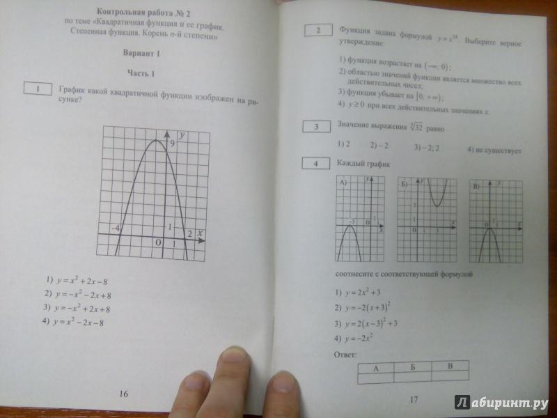 контрольные работы по алгебре 8 класс в новом формате