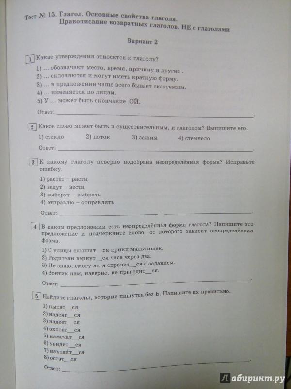 Тестовому материалу для оценки качества обучения русскому языку 6 класс гдз
