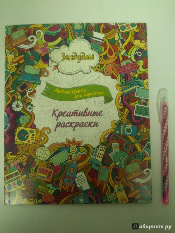 раскраски для взрослых купить украина