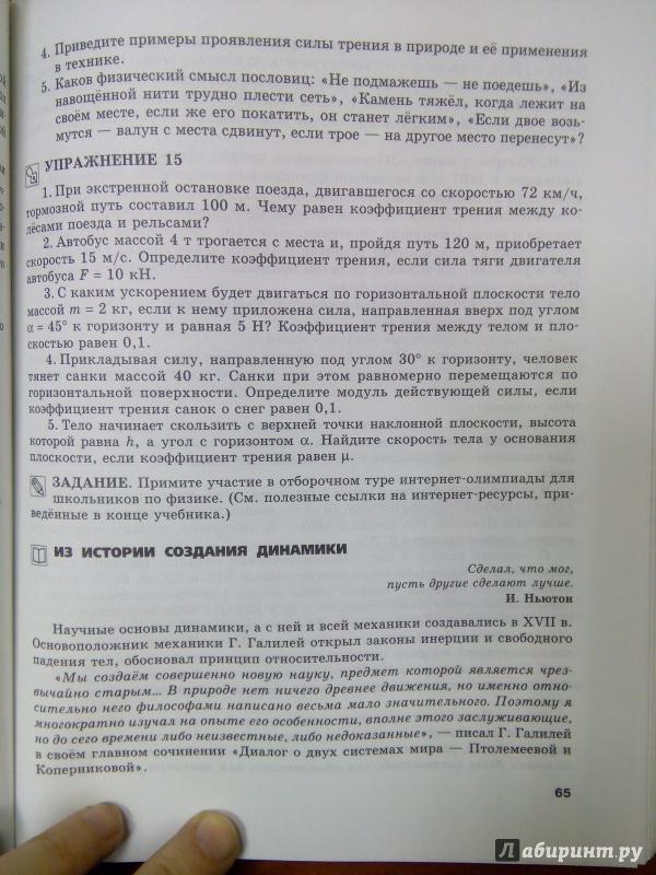 Учебник физика тихомиров