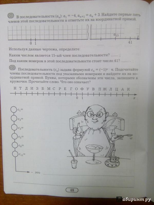 алгебра 8 класс задания для обучения и развития учащихсягдз