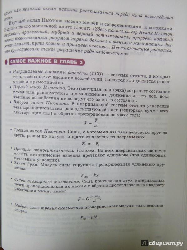 Гдз По Физике 10 Класс Тихомирова ,яворский 2018 Упр 14