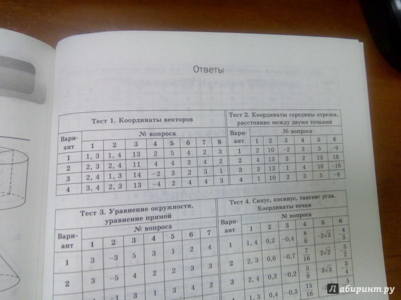 Гдз по геометрии экспресс диагностика 8 класс