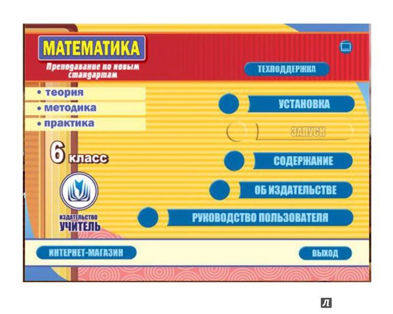 Иллюстрация 1 из 6 для Математика. 6 класс. Теория, методика, практика преподавания по новым стандартам. ФГОС (CD) - Киселева, Абрамова, Горина | Лабиринт - книги. Источник: Сухарева  Елена Александровна