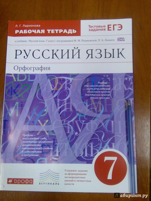 По 8 гдз тетради разумовская класс языку рабочей русскому