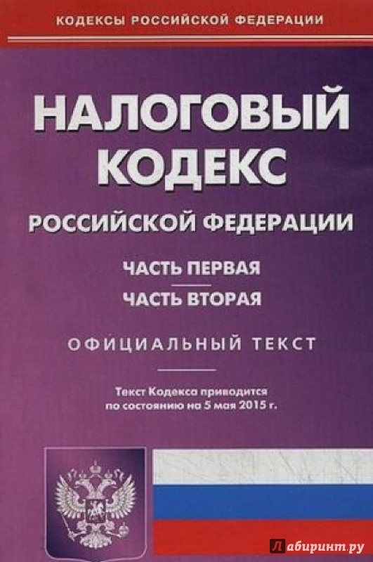 Иллюстрация 1 из 12 для Налоговый кодекс РФ. Части 1 и 2 на 05.05.15 | Лабиринт - книги. Источник: Nagato