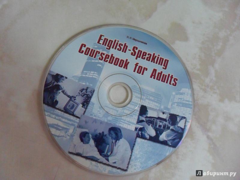 Иллюстрация 1 из 2 для English-Speaking Coursebook for Adults (CD) - Наталья Мирошникова | Лабиринт - софт. Источник: Иришарик