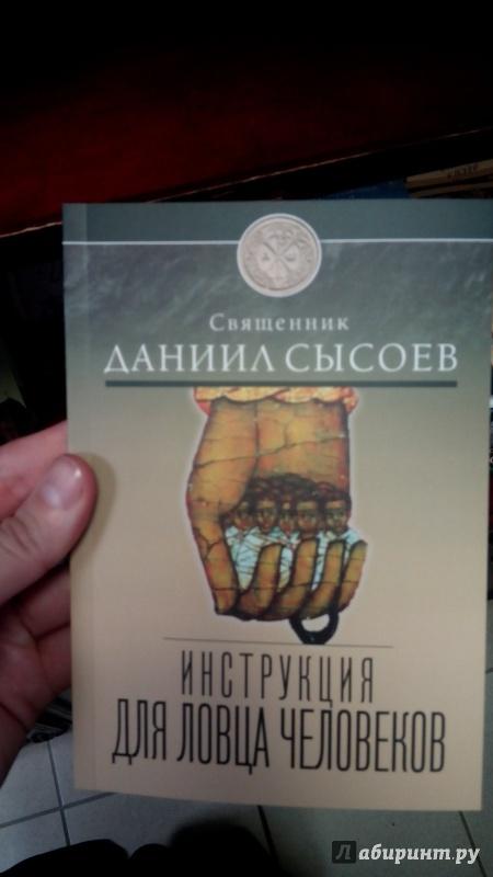 Иллюстрация 1 из 6 для Инструкция для ловца человеков (DVD) - Юлия Сысоева | Лабиринт - аудио. Источник: Вейла