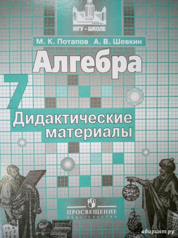 Иллюстрация 1 из 15 для Алгебра. 7 класс. Дидактические материалы - Потапов, Шевкин | Лабиринт - книги. Источник: Салус