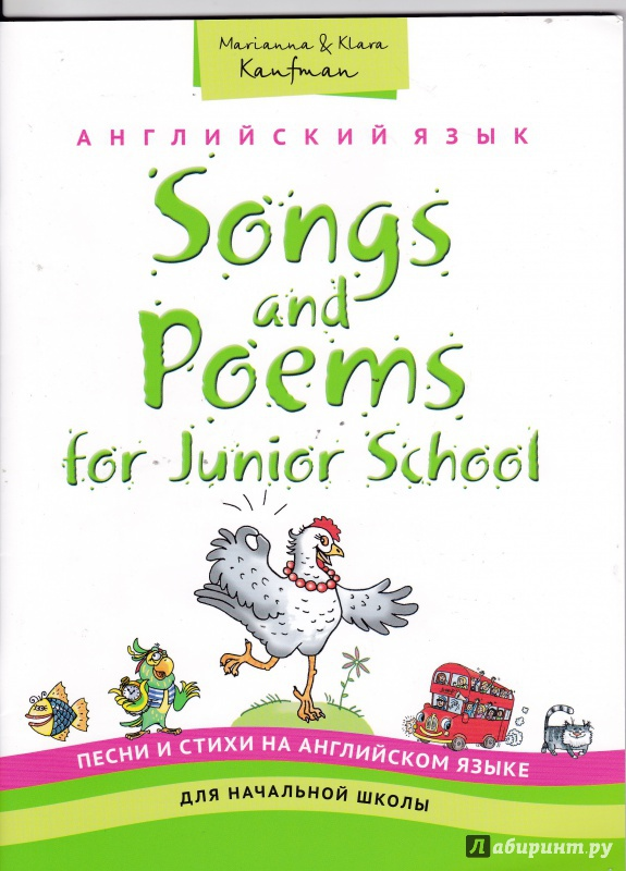 Английские стихи 4 класс