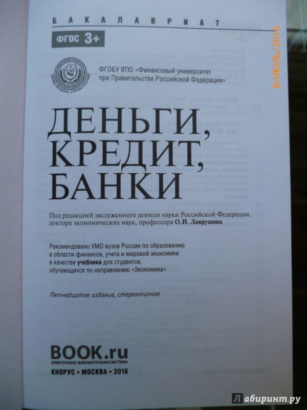 Деньги Кредит Банки Шпаргалки Лаврушин