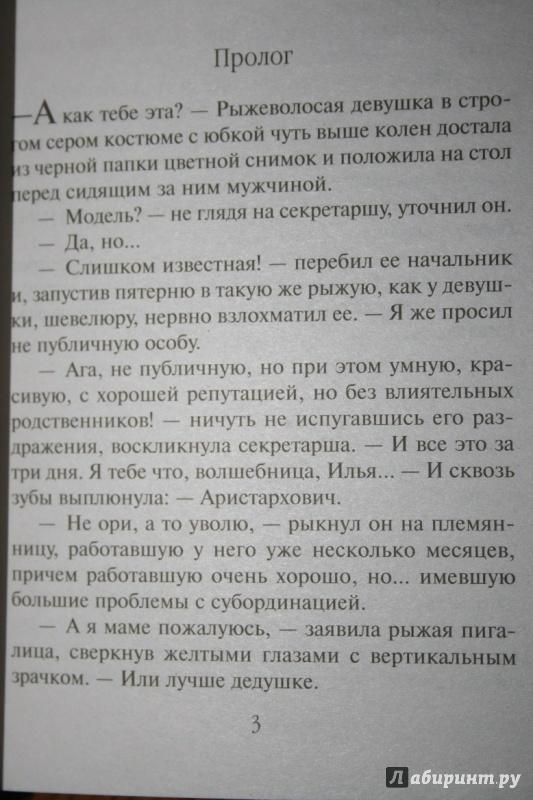 Иллюстрация 1 из 12 для Охота на невесту - Ева Никольская | Лабиринт - книги. Источник: Рудис  Александра