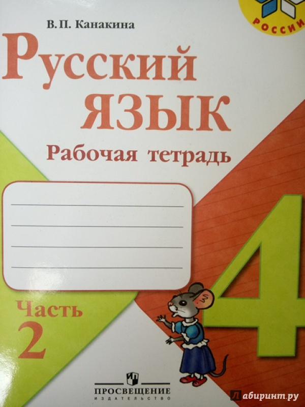 тетрадь 2 канакина русскому фгос по рабочая класс гдз