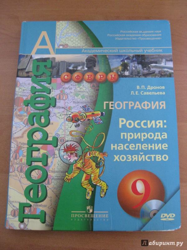 Класс книга география 9 гдз