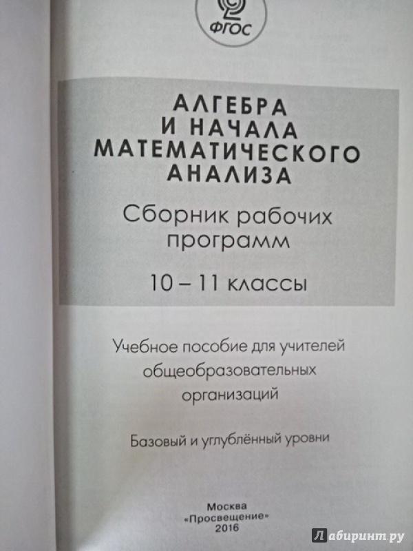 ПРОГРАММА ПО АЛГЕБРЕ 10 11 КЛАСС БУРМИСТРОВА СКАЧАТЬ БЕСПЛАТНО