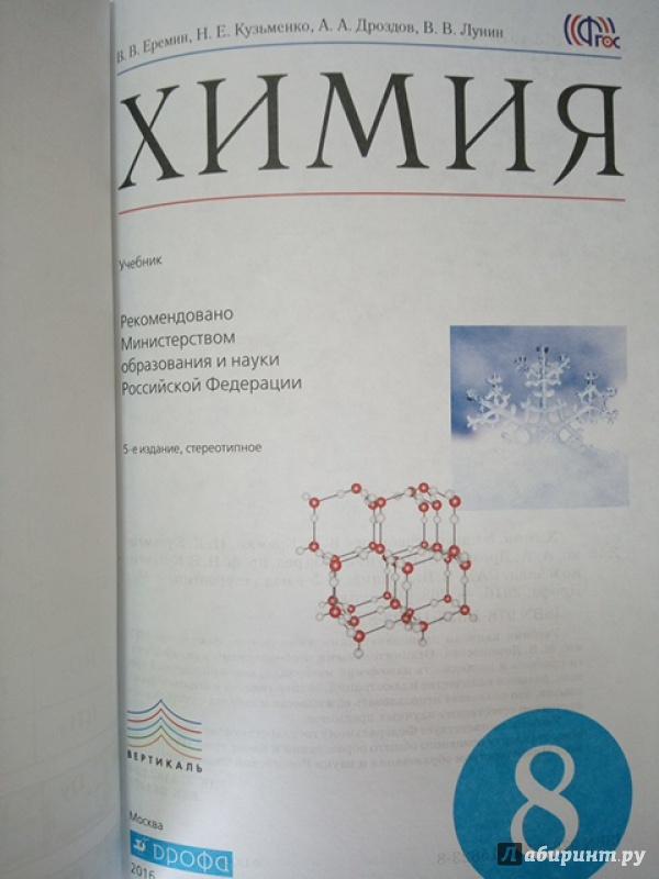 В.в еремин 8 класс по гдз химия
