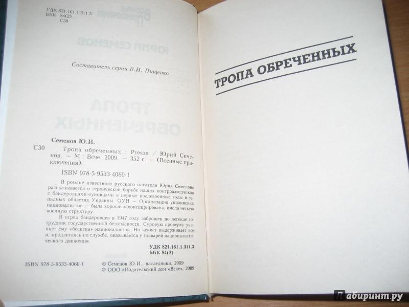 СЕМЕНОВ ЮРИЙ ТРОПА ОБРЕЧЕННЫХ СКАЧАТЬ БЕСПЛАТНО