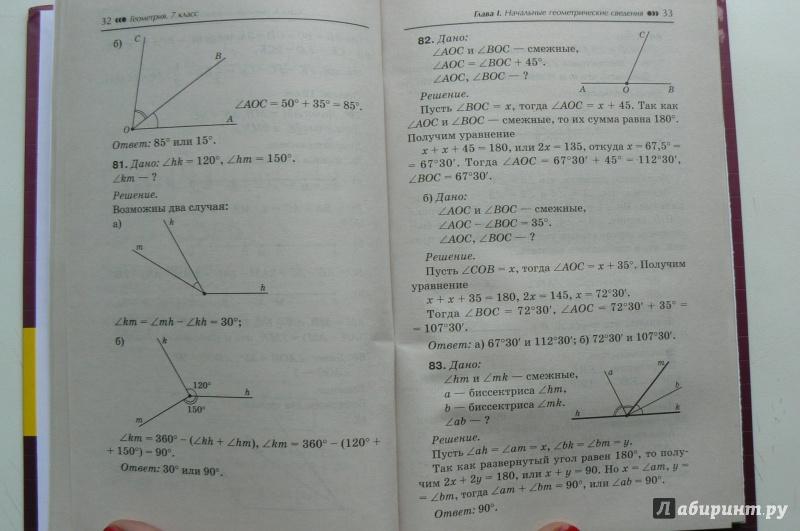 Геометрии по решебник учебника
