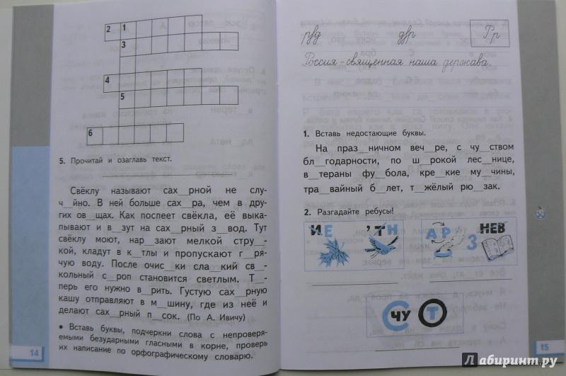 Желтовская русский язык 4 класс решебник рабочая тетрадь