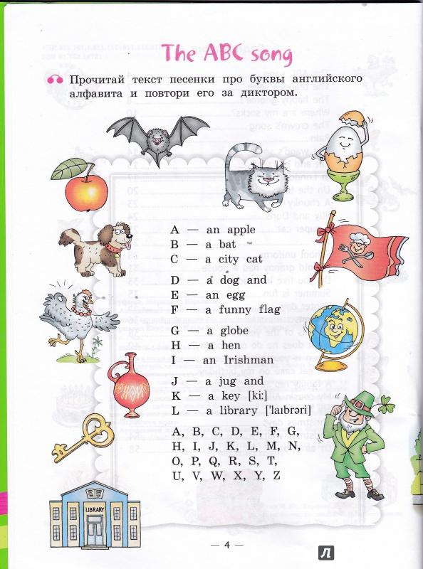Маленькая зарядка на английском языке для школьников младших классов.