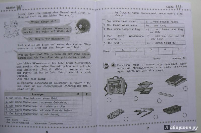 из для Немецкий язык класс Контрольные задания УМК И Л  Иллюстрация 3 из 4 для Немецкий язык 4 класс Контрольные задания УМК И Л Бим и др