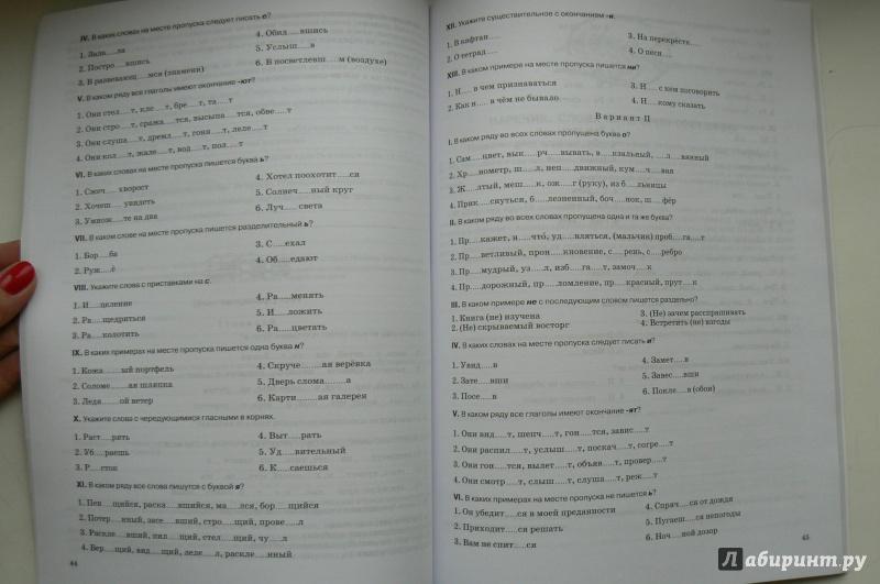 гдз по рабочей тетради по русскому языку 7 разумовская