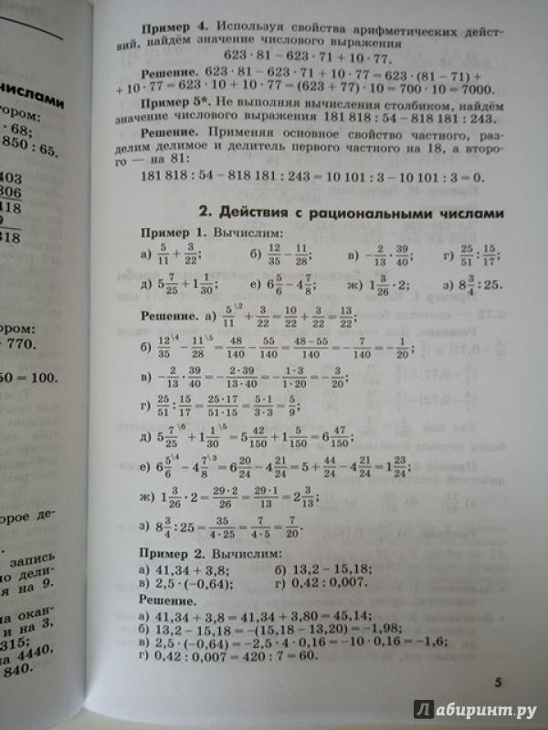 Дидактический материал по алгебре 7 класс никольский