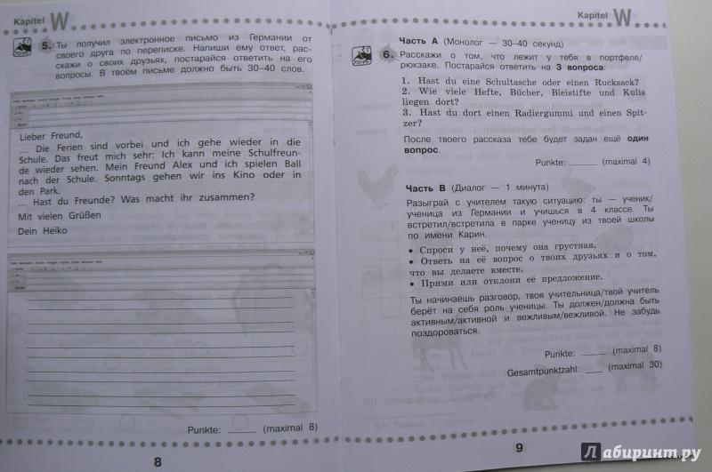 из для Немецкий язык класс Контрольные задания УМК И Л  Иллюстрация 4 из 4 для Немецкий язык 4 класс Контрольные задания УМК И Л Бим и др