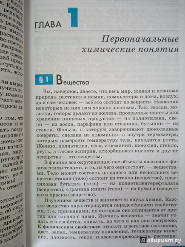 гдз по химии учебник 9 класс еремин кузьменко дроздов лунин
