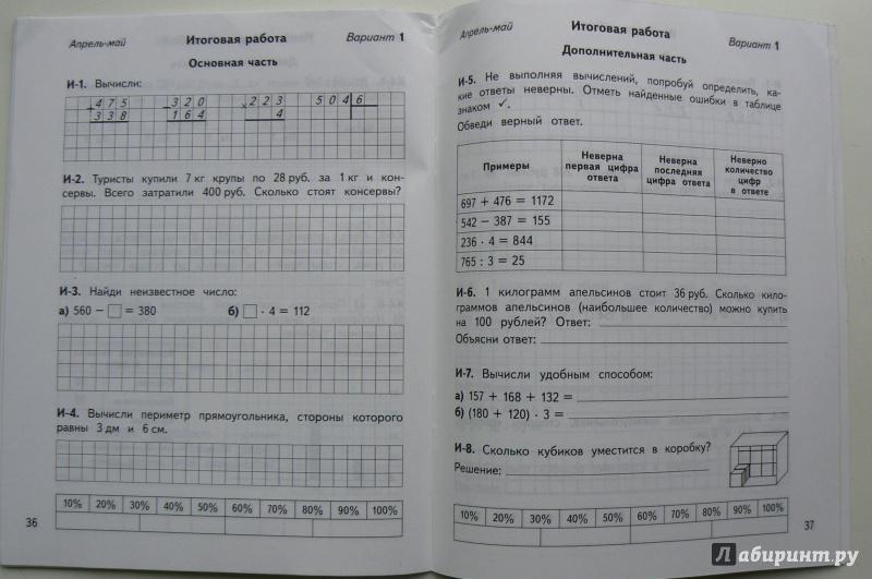 Математика 3класс планета знаний м.и.башмаков м.г.нефедова