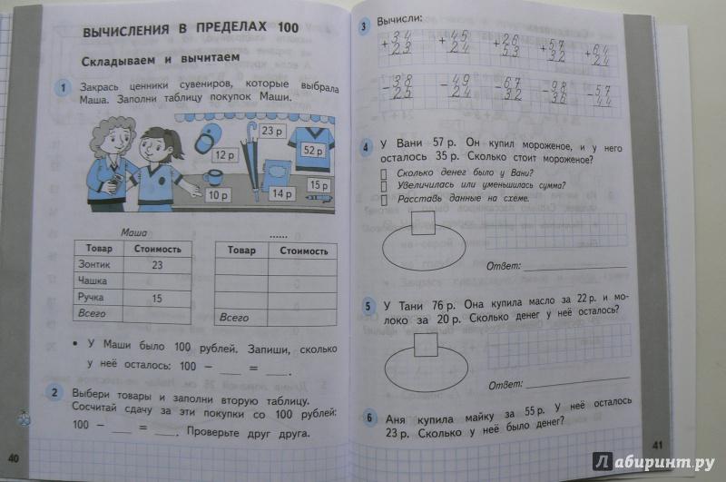 4 математика гдз тетрадь башмаков класс