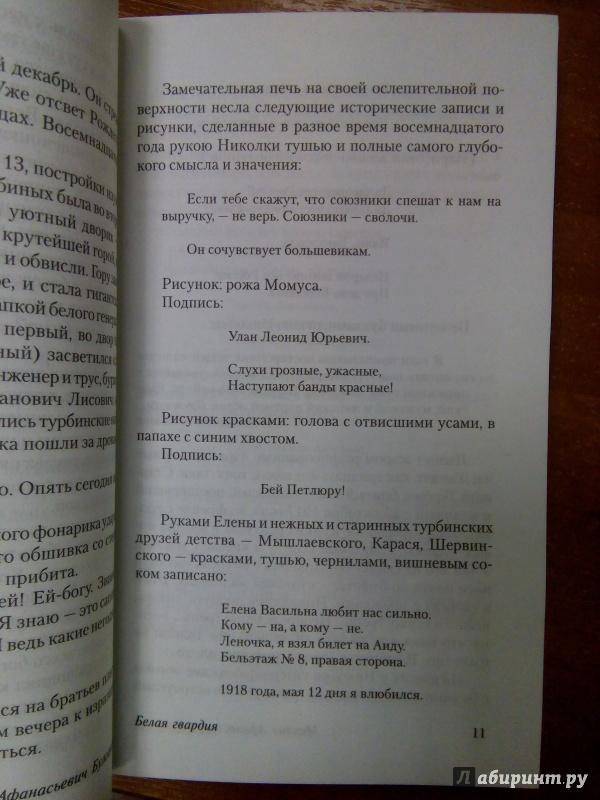 смысл и значение книги белая гвардия основ…При выборе термобелья