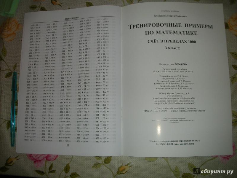 кузнецова ответы класс тренировочные решебник примеры по 4 математике