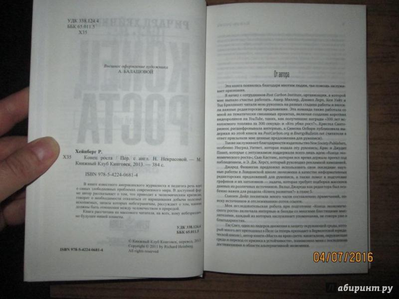 КОНЕЦ РОСТА РИЧАРД ХЕЙНБЕРГ СКАЧАТЬ БЕСПЛАТНО