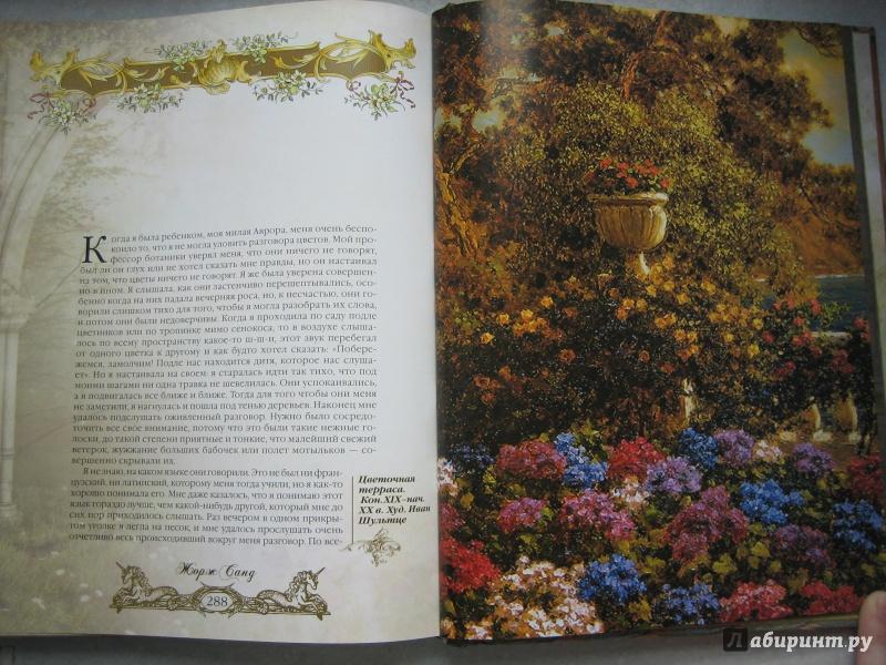 Текст ж.санд о чем говорят цветы