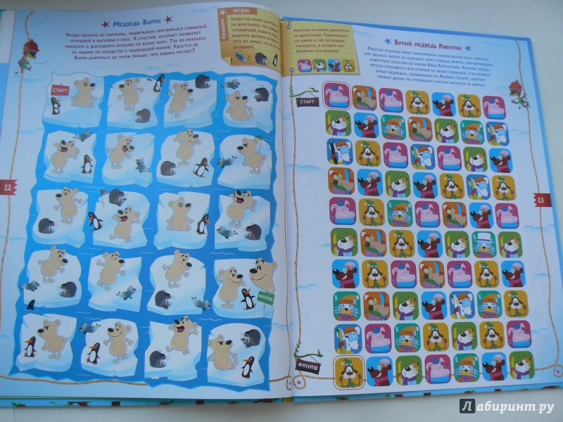 Иллюстрация 18 из 44 для Весёлые лабиринты. Переполох в зоопарке - Моко | Лабиринт - книги. Источник: Волгина  Анастасия