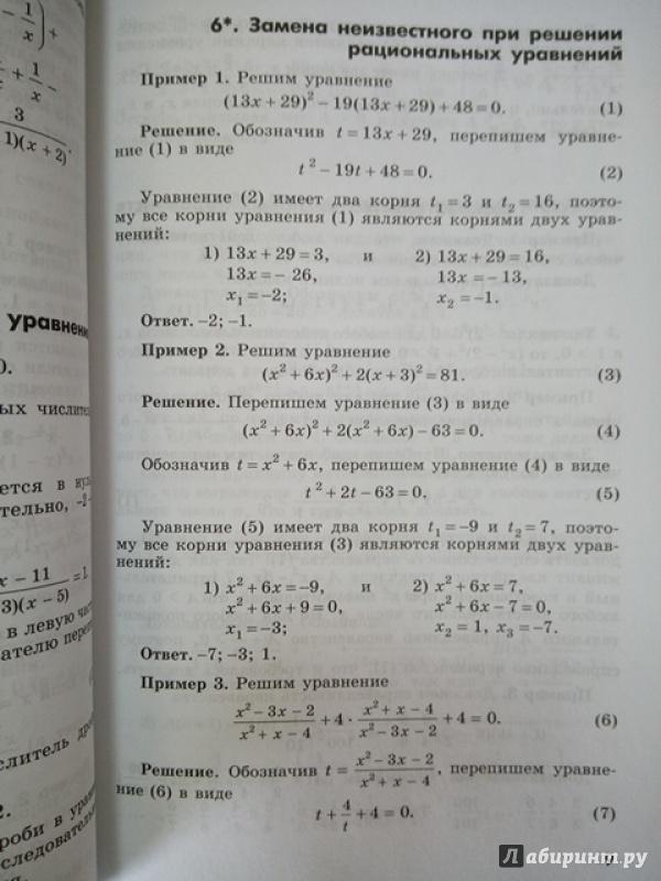 Гдз алгебра и начала анализа дидактический материал потапов