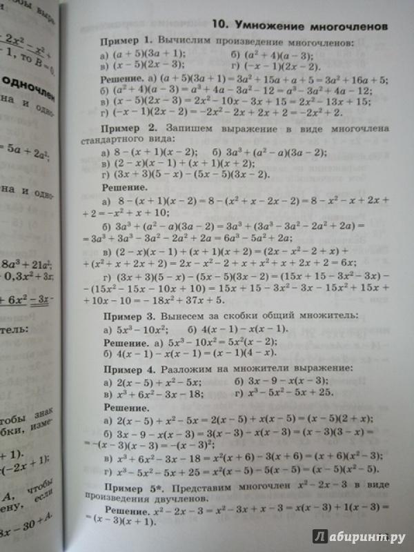 Дидактический Материал По Алгебре 10 Класс Потапов Шевкин Решебник