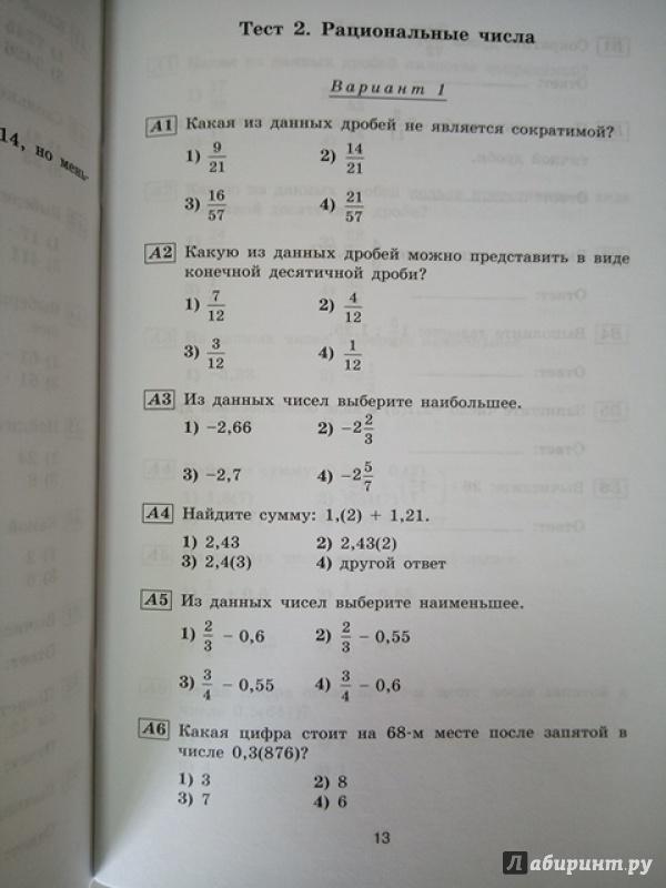 Алгебра 7 Класс Тесты Гдз Глазова