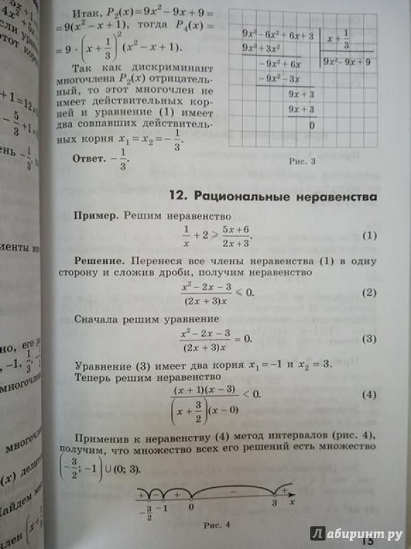 Дидактический 7 потапов и гдз материал шевкин алгебра класс