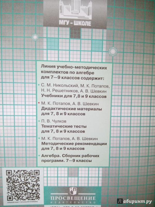 Алгебра гдз класс шевкин материал дидактический 8