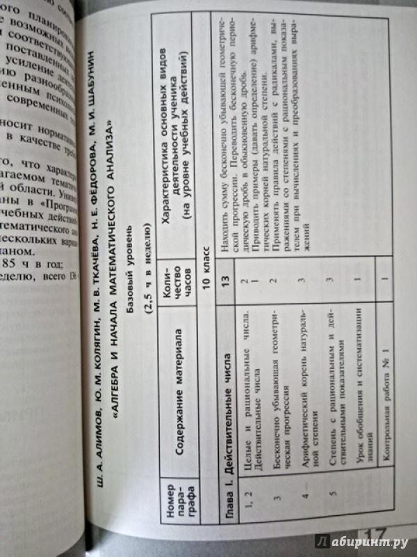 СБОРНИК РАБОЧИХ ПРОГРАММ АЛГЕБРА 10 11 КЛАСС БУРМИСТРОВА СКАЧАТЬ БЕСПЛАТНО