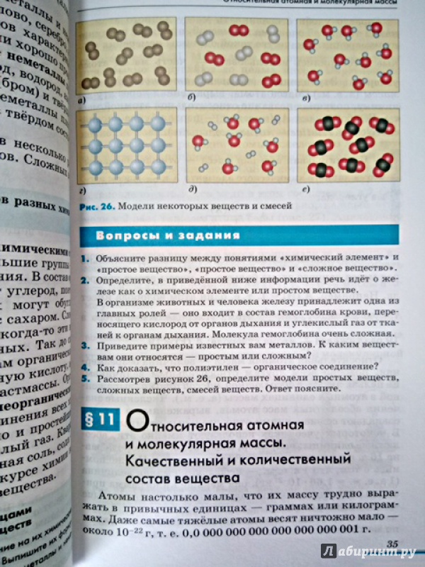 Класс ерёмин гдз по 8 химии учебник