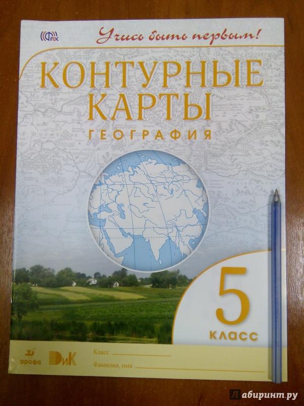 Иллюстрация 1 из 9 для География. 5 класс. Контурные карты. Учись быть первым! | Лабиринт - книги. Источник: Мария