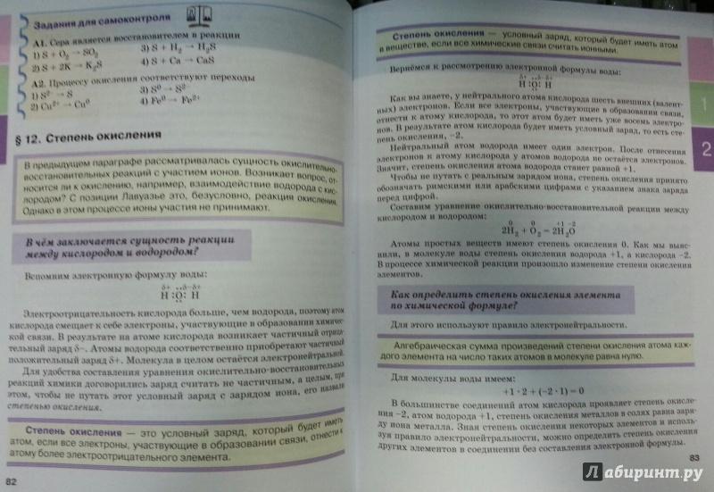 учебнику оржековский класс к химии 8 гдз