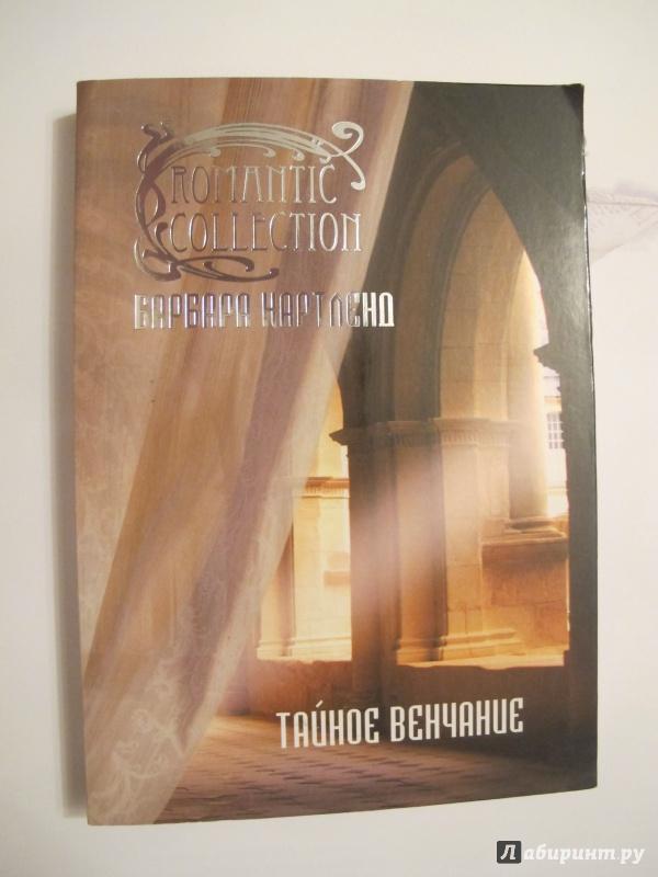 Иллюстрация 1 из 9 для Тайное венчание - Барбара Картленд | Лабиринт - книги. Источник: Юхма  Генриетта Станиславовна