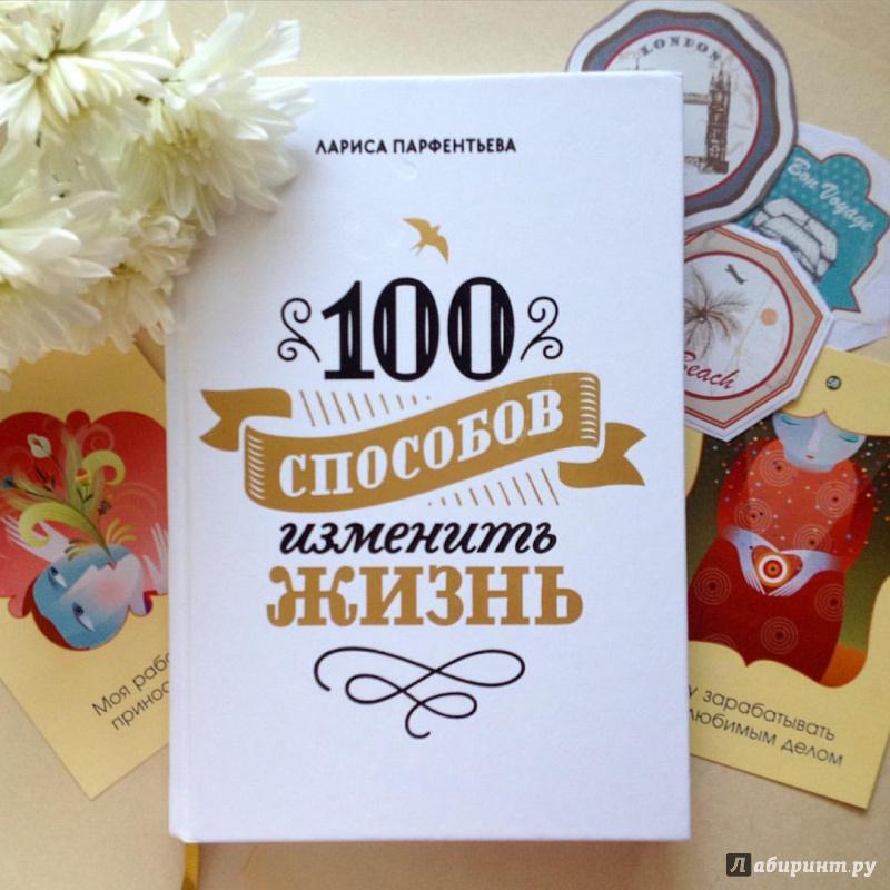 сто способов изменить жизнь лариса парфентьева читать ним