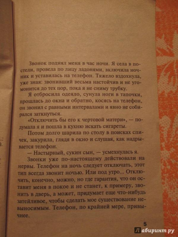 Иллюстрация 1 из 5 для Жестокий мир мужчин - Татьяна Полякова | Лабиринт - книги. Источник: NiNon