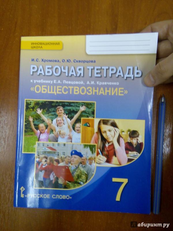Гдз рабочая тетрадь по обществу кравченко певцова